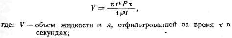 уравнением Пуазейля