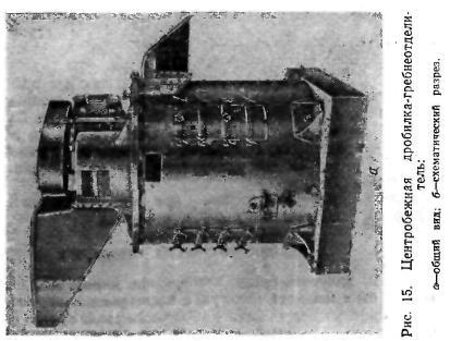 Цилiндричний подрiбнювач№15(б)