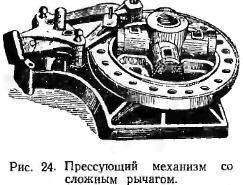 прессующий мезанизм со сложным рычагом