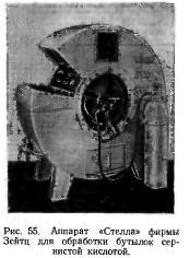 Апарат «Стела» Зейтца